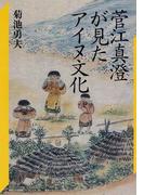 菅江真澄が見たアイヌ文化 (神奈川大学評論ブックレット 神奈川大学21世紀COE研究成果叢書)
