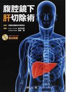 腹腔鏡下肝切除術