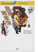 21世紀版少年少女世界文学館 13 黒猫・黄金虫