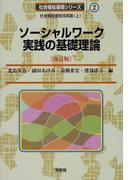 ソーシャルワーク実践の基礎理論 社会福祉援助技術論 上 改訂版 (社会福祉基礎シリーズ)