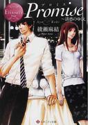 Promise~誘惑のゆくえ Aya & Koki (エタニティ文庫 エタニティブックス Rouge)(エタニティ文庫)