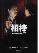 相棒 season7中