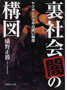裏社会「闇」の構図 ヤクザとカタギの黒い関係 (文庫ぎんが堂)(文庫ぎんが堂)