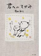 君へのてがみ (角川文庫)(角川文庫)