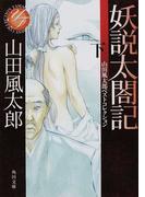 妖説太閤記 下 (角川文庫 山田風太郎ベストコレクション)(角川文庫)