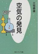 空気の発見 改版 (角川ソフィア文庫)(角川ソフィア文庫)