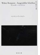ベンヤミン・アンソロジー (河出文庫)(河出文庫)