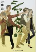 シアター! 2 (メディアワークス文庫)(メディアワークス文庫)