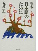 完本日本語のために (新潮文庫)(新潮文庫)