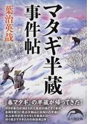 マタギ半蔵事件帖 (新人物文庫)(新人物文庫)