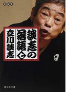 談志の落語 7 (静山社文庫)(静山社文庫)