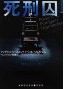 死刑囚 (RHブックス+プラス)
