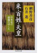 米・百姓・天皇 日本史の虚像のゆくえ (ちくま学芸文庫)(ちくま学芸文庫)