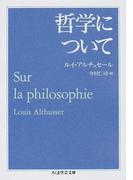 哲学について (ちくま学芸文庫)(ちくま学芸文庫)