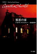 邪悪の家 (ハヤカワ文庫 クリスティー文庫 ポアロ)(クリスティー文庫)