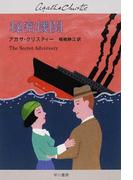 秘密機関 (ハヤカワ文庫 クリスティー文庫 トミー&タペンス)(クリスティー文庫)