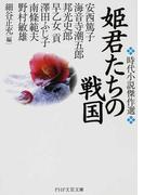 姫君たちの戦国 時代小説傑作選 (PHP文芸文庫)(PHP文芸文庫)