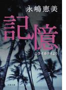 記憶 ニライカナイより (双葉文庫)(双葉文庫)