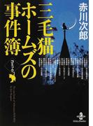 赤川次郎三毛猫ホームズの事件簿 コミック (秋田文庫)(秋田文庫)