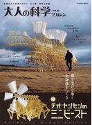 大人の科学マガジン Vol.30 特集鬼才テオ・ヤンセンの世界