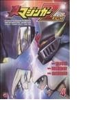 真マジンガーZERO 4 (チャンピオンREDコミックス)(チャンピオンREDコミックス)