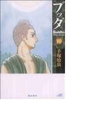 ブッダ 10 (KIBO COMICS)(希望コミックス)