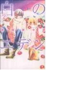 白のエデン 2 (講談社コミックスB)