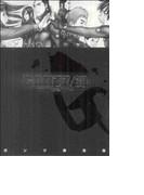 GANTZ 30 (ヤングジャンプ・コミックス)