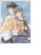 青空の下恋ははじまる (ダイヤモンドコミックス)