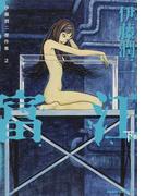 富江 下 (ASAHI COMICS 伊藤潤二傑作集)(朝日ソノラマコミックス)