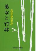 美女と竹林 (光文社文庫)(光文社文庫)