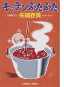 キッチンぶたぶた (光文社文庫)(光文社文庫)