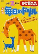 毎日のドリル小学2年のかけ算九九 学研版 新版 (算数)