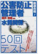 公害防止管理者水質関係50回テスト 最速合格!