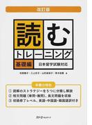 読むトレーニング 日本留学試験対応 改訂版 基礎編