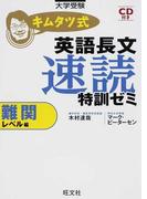 キムタツ式英語長文速読特訓ゼミ 大学受験 難関レベル編