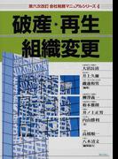 破産・再生・組織変更 第6次改訂 (会社税務マニュアルシリーズ)