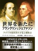 世界を新たにフランクリンとジェファソン アメリカ建国者の才覚と曖昧さ