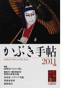 かぶき手帖 最新歌舞伎俳優名鑑 松竹歌舞伎検定認定公式テキスト 2011年版 特集歌舞伎のなかの暮し