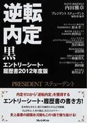 逆転内定黒 エントリーシート・履歴書 2012年度版