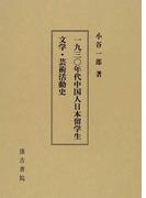 一九三〇年代中国人日本留学生文学・芸術活動史