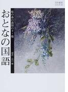 おとなの国語 桜の森の満開の下・他 名作超訳エロチカ
