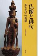 仏像と俳句 形と文字の表象