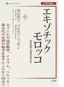 エキゾチックモロッコ 世界を識る (Shinkosha Selection)