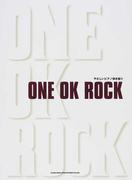 ONE OK ROCK (やさしいピアノ弾き語り)