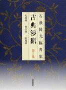 古典渉猟 石飛博光臨書集 新装版 第3集 礼器碑 曹全碑 張遷碑