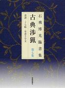 古典渉猟 石飛博光臨書集 新装版 第7集 書譜・十七帖・草書千字文
