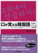 口が覚える韓国語 (スピーキング体得トレーニング)
