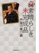 素晴らしき未完成品 芦屋小雁77歳 京都発58禁読本