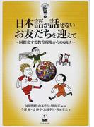 日本語が話せないお友だちを迎えて 国際化する教育現場からのQ&A